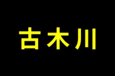 古木川logo