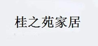 桂之苑家居logo