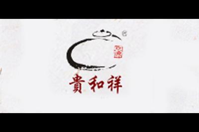 贵和祥logo