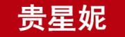 贵星妮logo