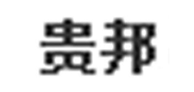 贵邦logo