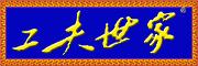 工夫世家logo