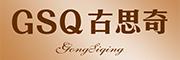GSQ古思奇logo