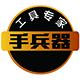 工具专家手兵器logo