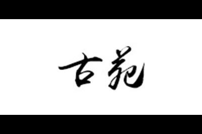 古苑logo
