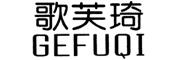 歌芙琦logo