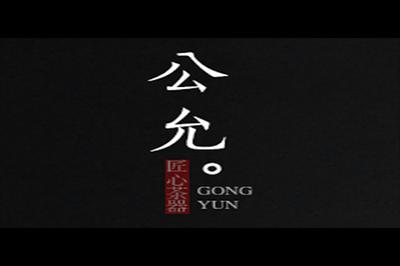 公允logo
