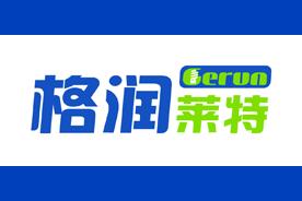 格润莱特logo