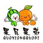 果兄果弟logo