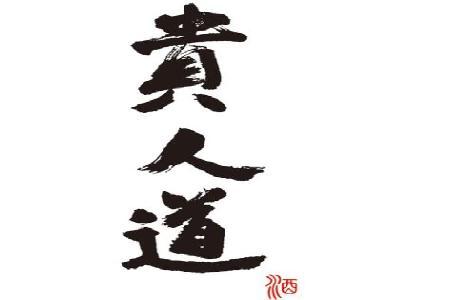 贵人道logo