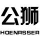 公狮logo