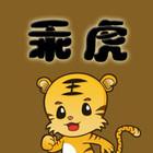 乖虎数码logo