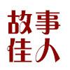 故事佳人logo