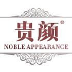 贵颜logo