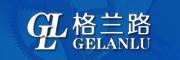 格兰路logo