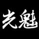 光魅logo