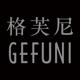 格芙尼logo