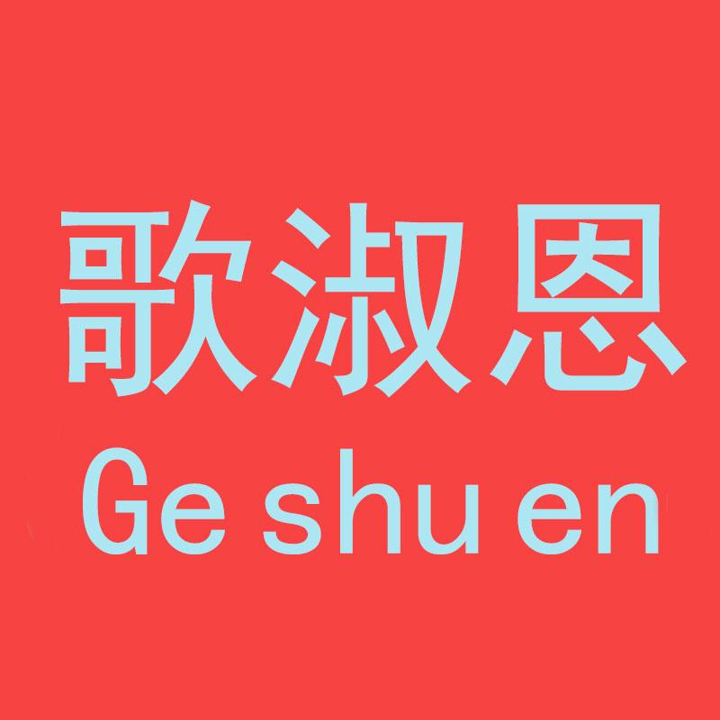 歌淑恩logo
