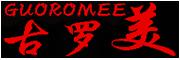 古罗美logo