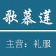 歌慕莲logo