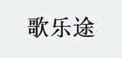 歌乐途logo