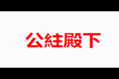 公紸殿下logo