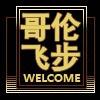 哥伦飞步logo