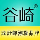 谷崎logo