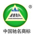 高黎贡山茶叶logo