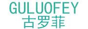 古罗菲logo