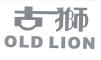 古狮logo