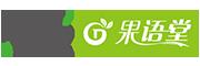 果语堂logo