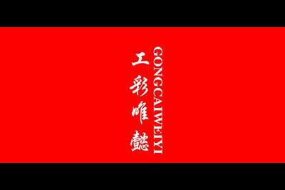 工彩唯懿logo