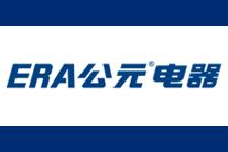 公元电器logo