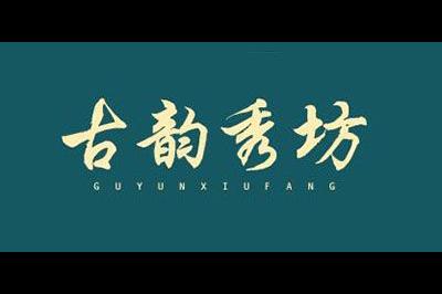 古韵秀坊logo