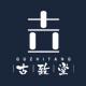 古致堂logo