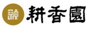 耕香园logo