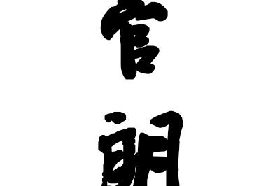 管朗logo