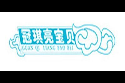 冠琪亮宝贝logo