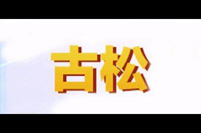 古松logo