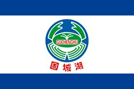固城湖logo