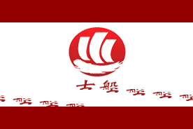 古船logo