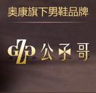 公子哥logo