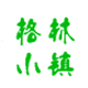 格林小镇logo