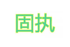 固执logo
