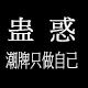 蛊惑logo