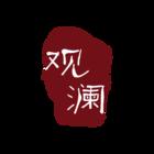 观澜logo