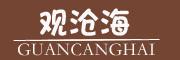 观沧海logo