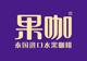 果咖logo