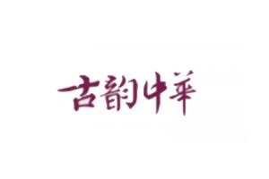 古韵中华logo